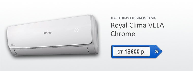 Royal Clima VELA Chrome